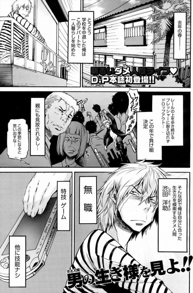 【エロ漫画】ダメ人間同士のカップルが真昼間から仕事もせずにアパートでラブラブセックスしちゃう!