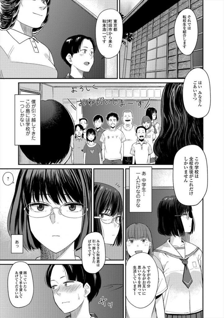【エロ漫画】田舎の離島の学校に転校してきた地味な眼鏡女子を秘密基地でみんなでレイプして乱交セックス!