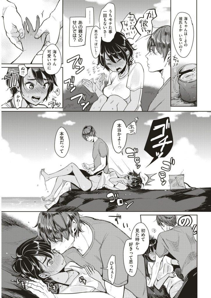 【エロ漫画】沖縄で知り合った日焼け美少女に一目惚れして砂浜でセックスしてからというもの毎日ヤりまくるえっちな女の子に!