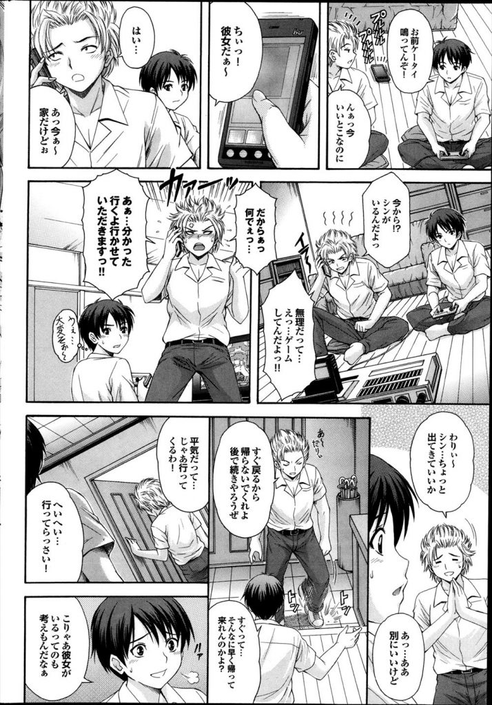 【エロ漫画】幼馴染のお姉さんが彼氏に振られたのを聞きつけここぞとばかりに口説いて中出しセックスする!