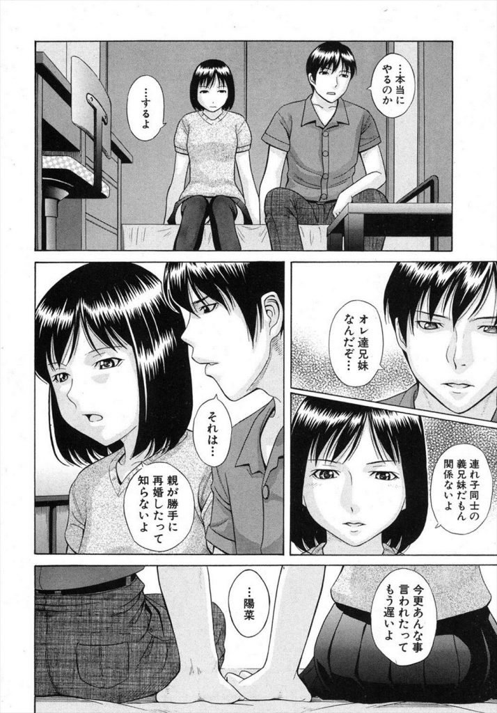 【エロ漫画】10年以上両想いであることが分かっていても兄妹なので我慢していたがついに我慢できなくなり・・・!