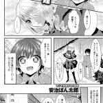 【エロ漫画】女体化してしまった友人と女の子みたいな見た目の男子が魔法を解くために何故かセックスするハメに!