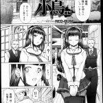 【エロ漫画】才色兼備のお嬢様JKが屋上で冴えないキモオタたちに処女を捧げて撮影までされてしまうwww