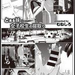 【エロ漫画】好きな人が姉の夫になってしまいストレス発散を援助交際でするロリっ子の闇が深いwww