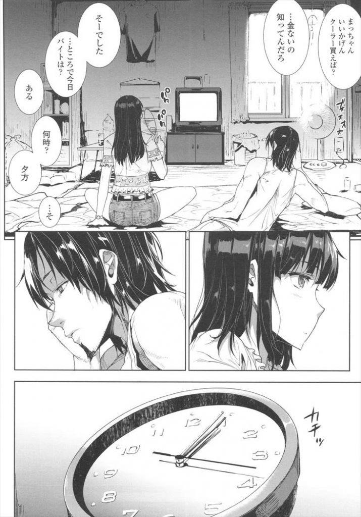 【エロ漫画】真夏のクーラーもないアパートの部屋で壁が薄いのに昼間から汗だくセックスするカップル!