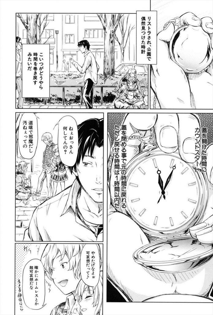 【エロ漫画】時間を戻せる鬼畜男がレイプしては巻き戻しの繰り返しでいつでもどこでもセックスwww