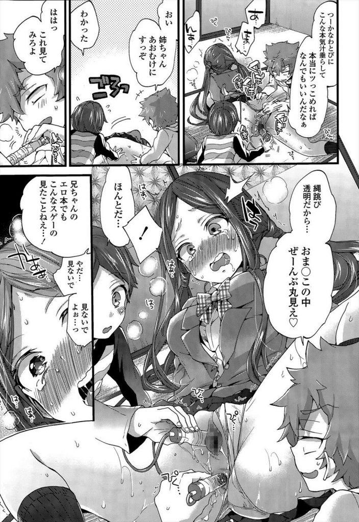 【エロ漫画】ショタ2人がJKのお姉ちゃんをレイプして3P中出しセックスで童貞卒業するwww