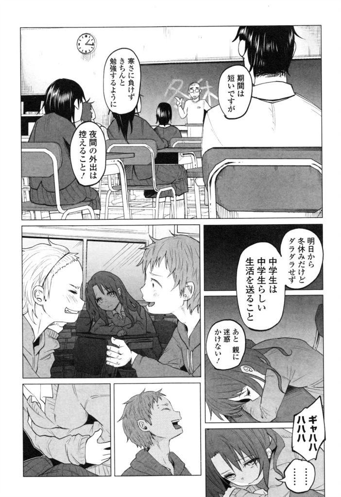 カップル 小学生 エロ 漫画