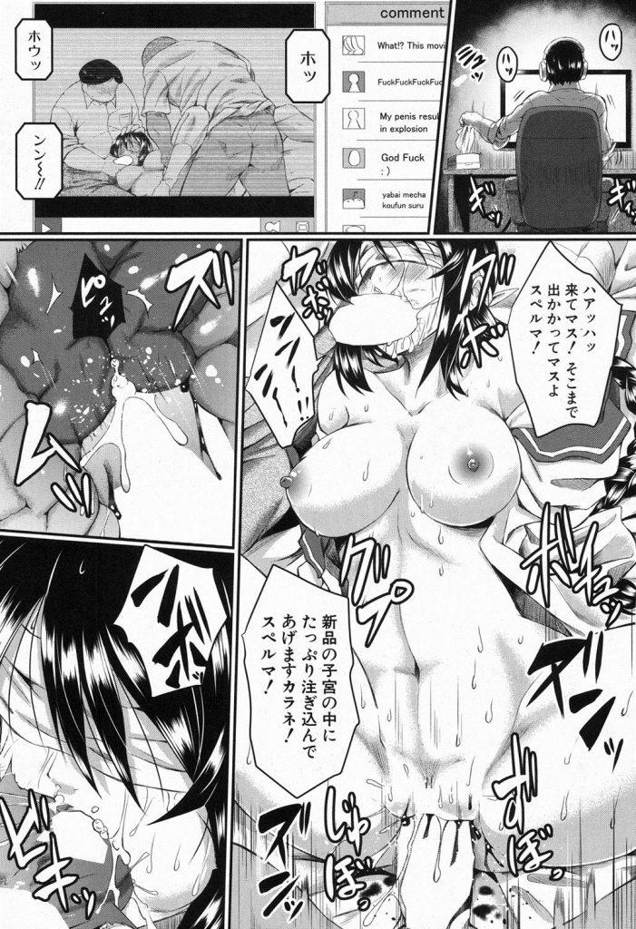 【エロ漫画】処女JCレイプ生配信を見てオナニーしててよく見たら妹なんだけどwww参加しなきゃwww