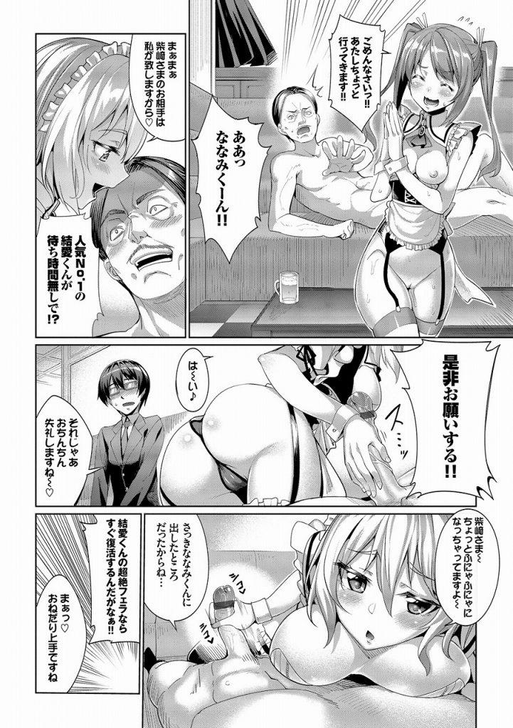 【エロ漫画】金さえ出せば店内の好きな女の子と中出しセックスできる裏風俗がやばいwww