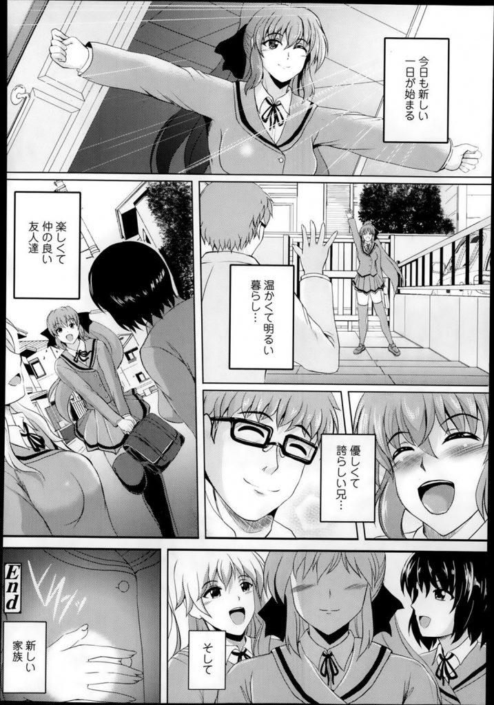 【エロ漫画】幸せな家庭が借金のせいで崩れてしまい成績優秀容姿端麗の妹の身体までも売り物にwww