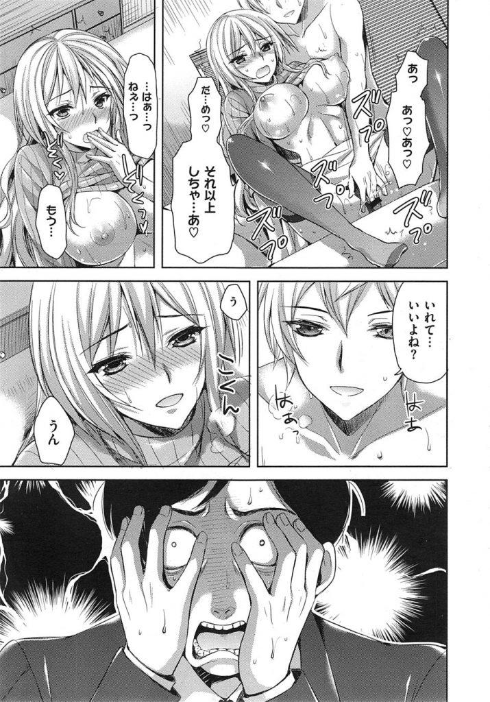 【エロ漫画】うさぎのぬいぐるみが擬人化して嫁にところかまわず中出しセックスしまくるwww