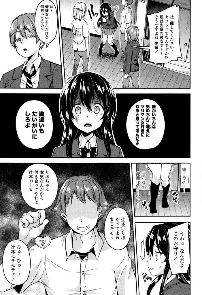 【エロ漫画】清楚なJKが鬼畜彼氏の友達にレイプされ誰が中出しするか中出し危機一髪ゲームで決めるwww