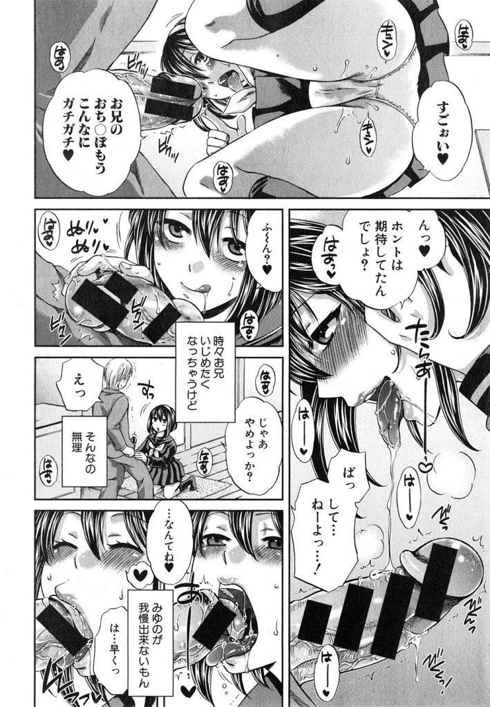 【エロ漫画】お口が性感帯の妹はお兄ちゃんのチンポをしゃぶるだけで潮吹きアクメする変態だったwww