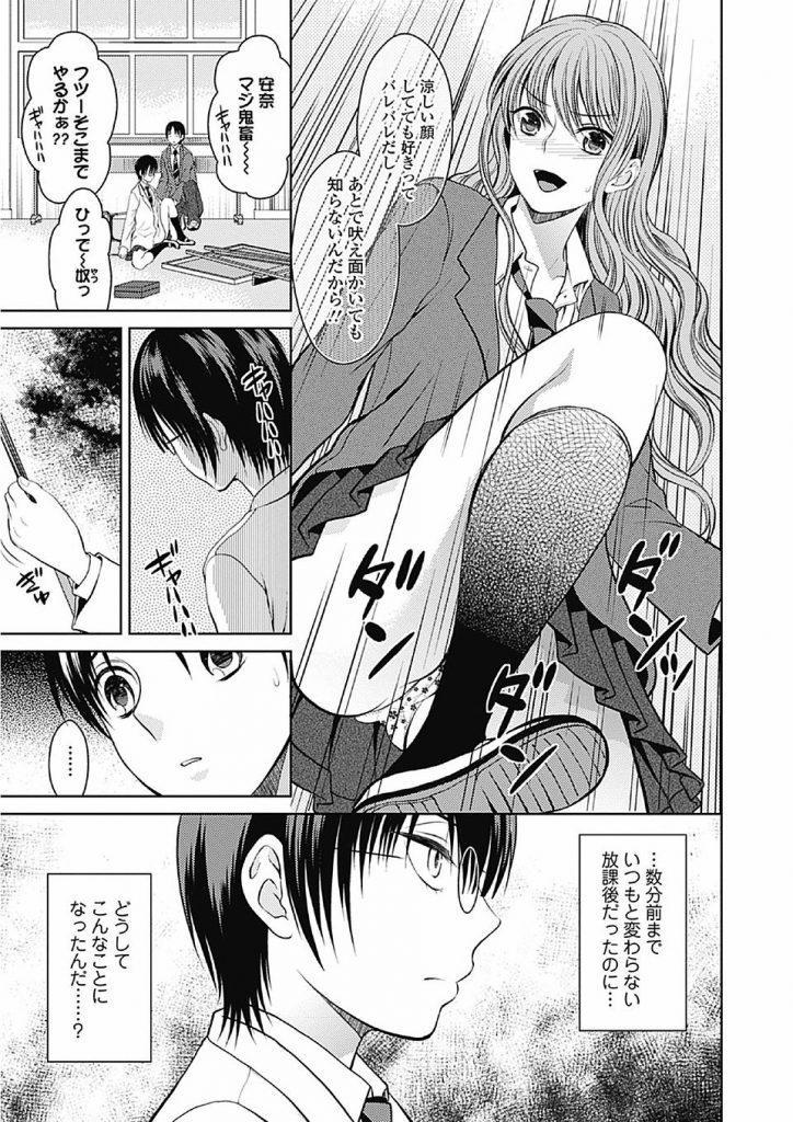 【エロ漫画】目隠しされたせいでクールな美術部の幼馴染と勘違いして金髪ギャルに童貞を捧げてしまうwww