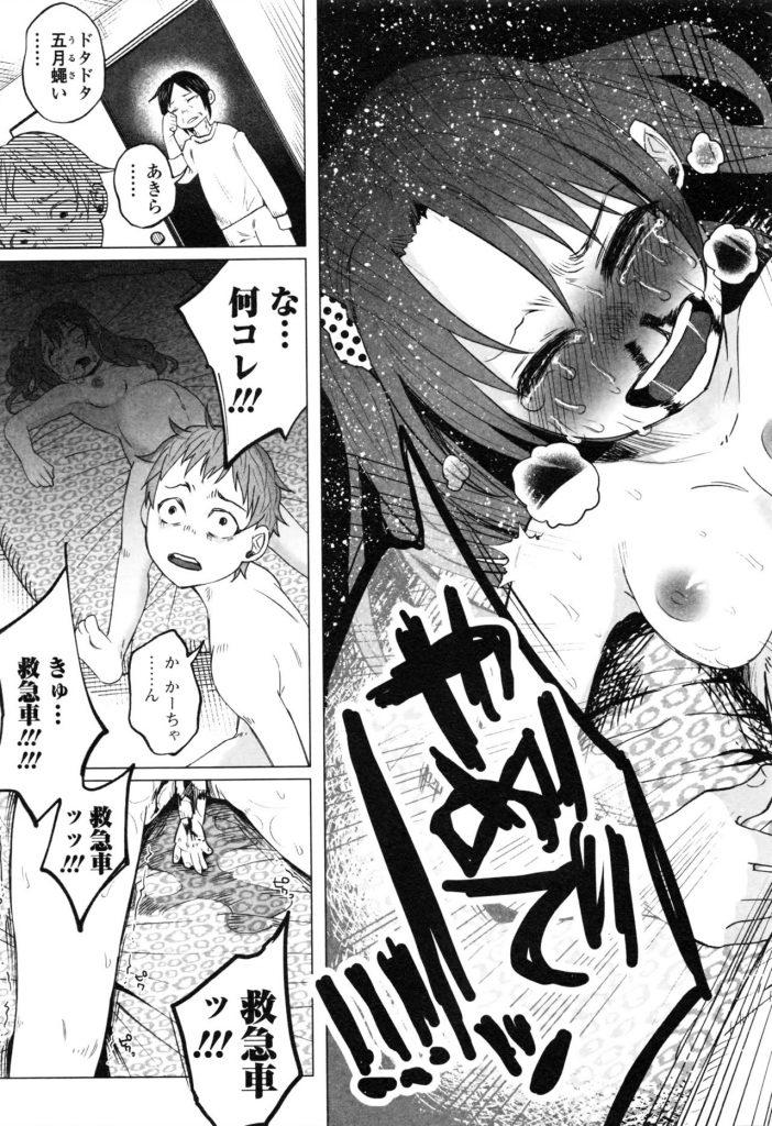 【エロ漫画】JCの彼女を妊娠させてしまって流産キックでその場をしのごうとする鬼畜彼氏www