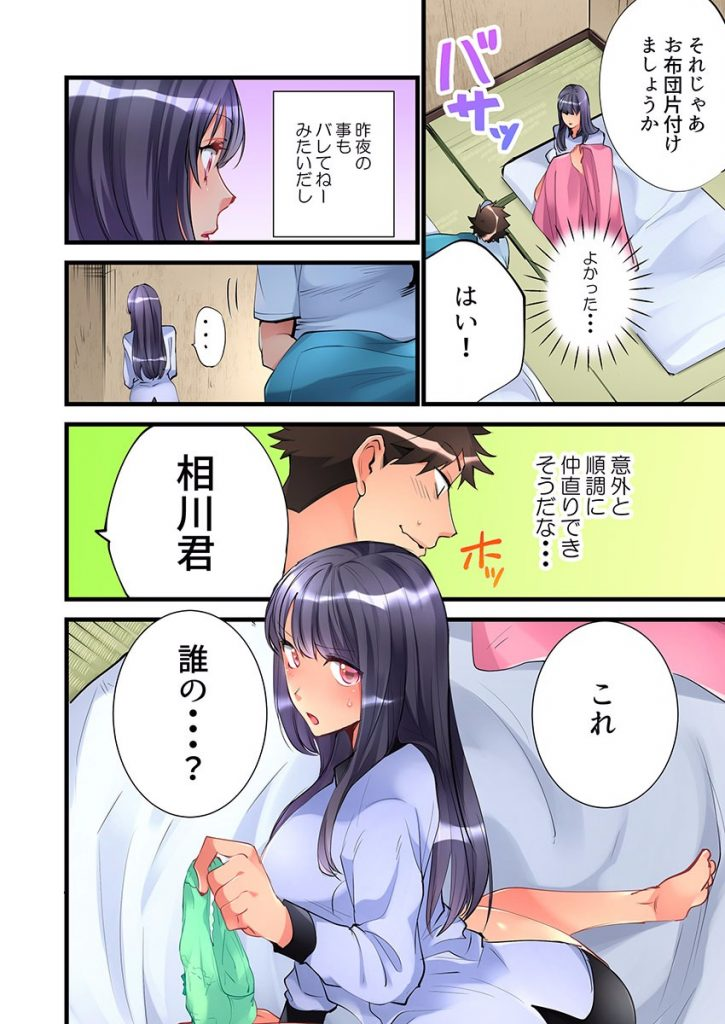 【エロ漫画】同居人が可愛すぎて寝てる時にいたずらたらバレた・・・反省はしてるけどまたやるとおもいますwww