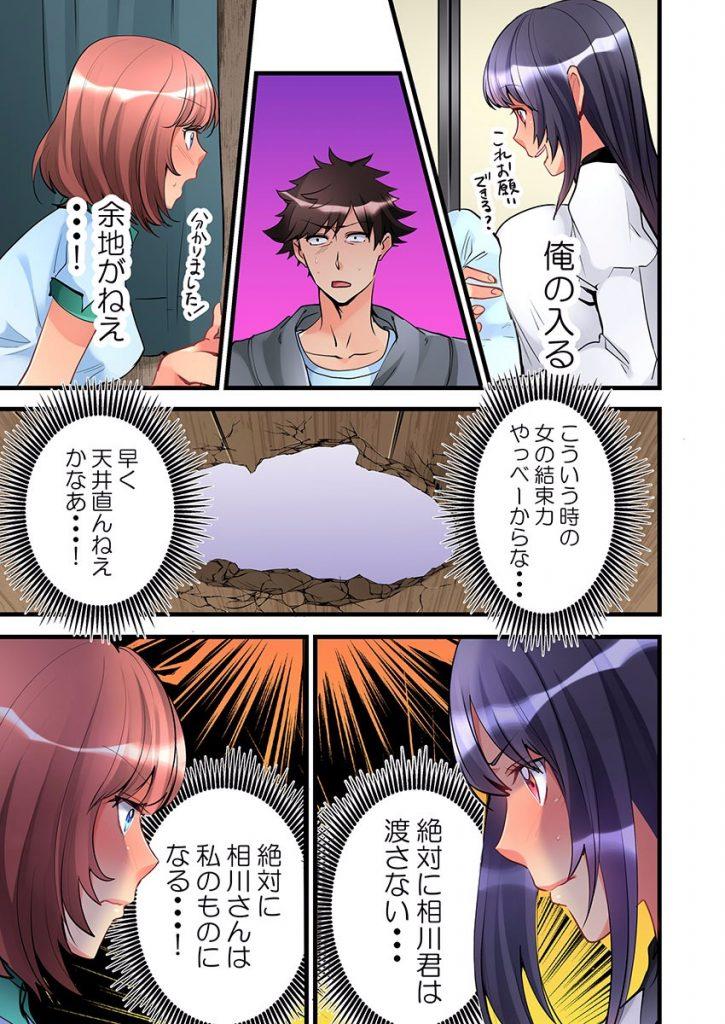 【エロ漫画】同居人の美人管理人さんと押し入れで声を殺してセックスするwww