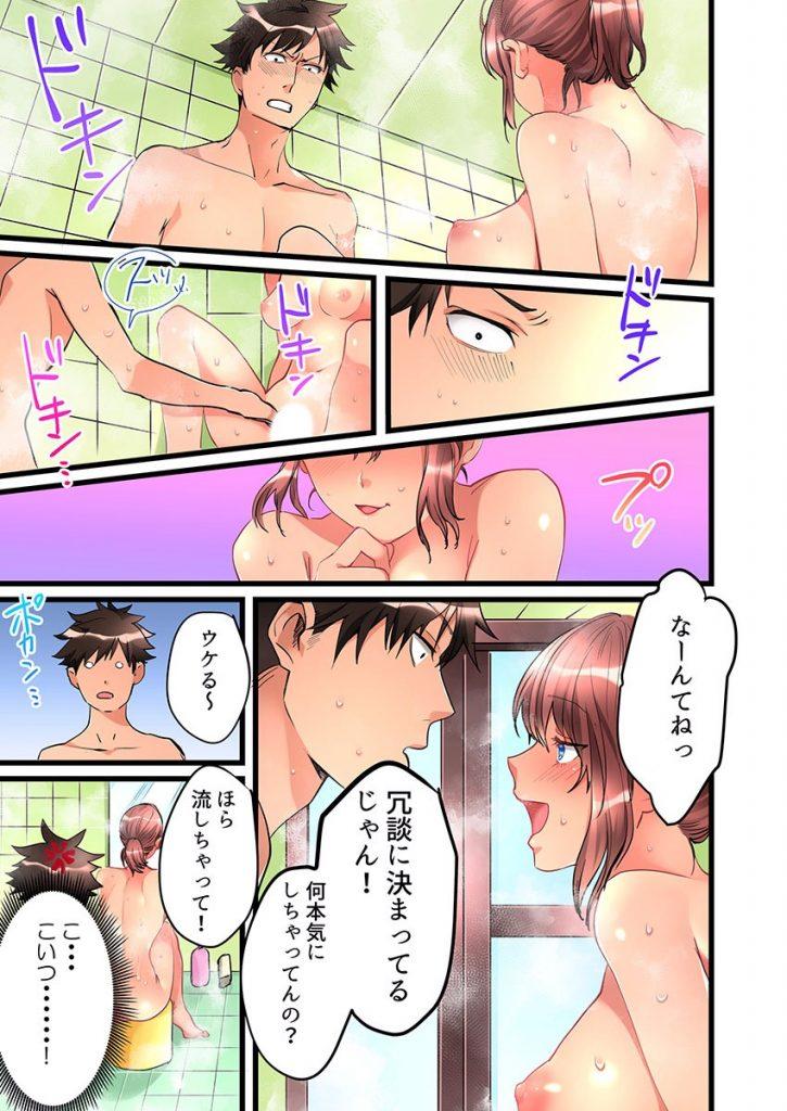 【エロ漫画】女優の卵とセフレ関係になってお風呂場で同居人にバレないように声を殺してセックス!