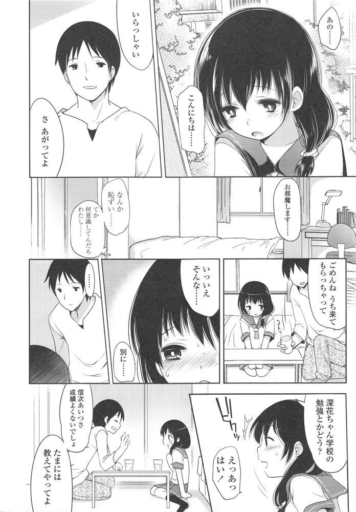 【エロ漫画】弟の彼女の清純な美少女JCを言葉巧みに誘って中出しセックスまで持ち込む鬼畜な兄www
