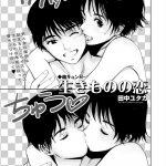 【エッチ漫画】本能のままにお互いの身体を欲しがるラブラブカップル!