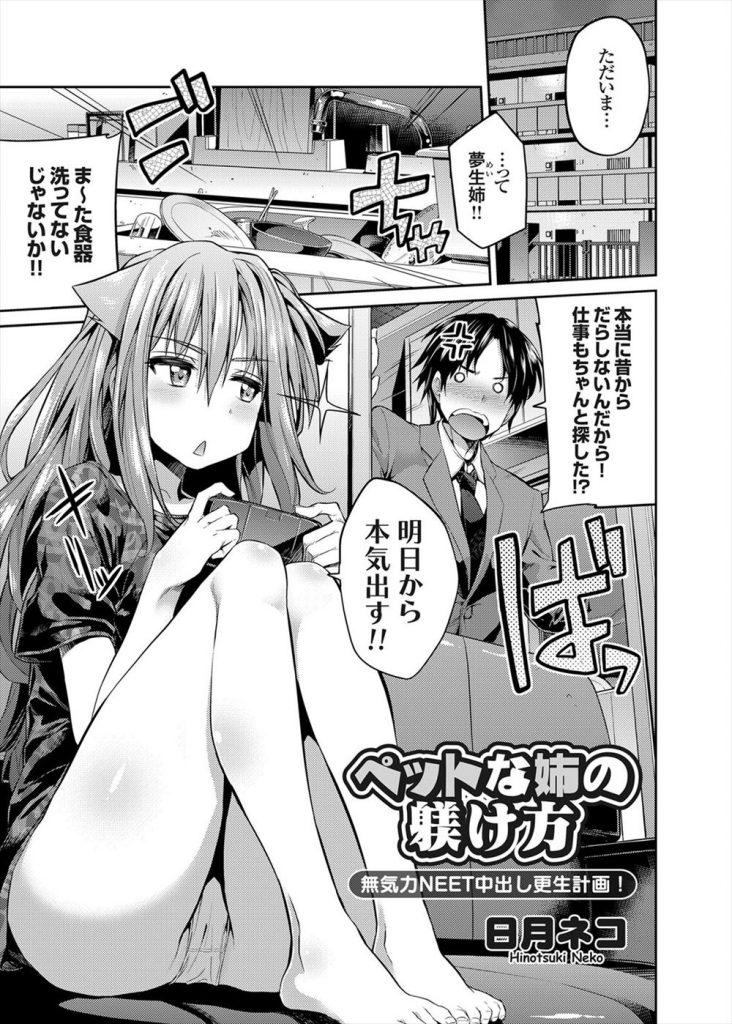 【エロ漫画】ニートなおねえちゃんがだんだん猫に見えてきて躾けセックスで調教する!