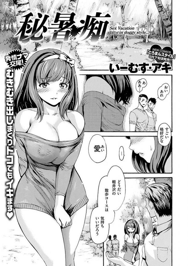 【エロ漫画】金持ちたちが自慢の調教済み美少女を連れて山奥のコテージで乱交パーティwww