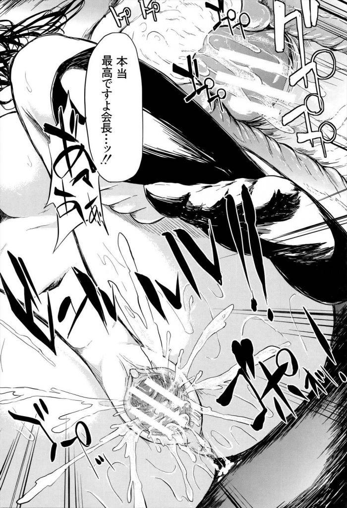【エロ漫画】真面目で清楚そうに見える生徒会長は裏では売春を斡旋する鬼畜だったことがバレてレイプされるwww