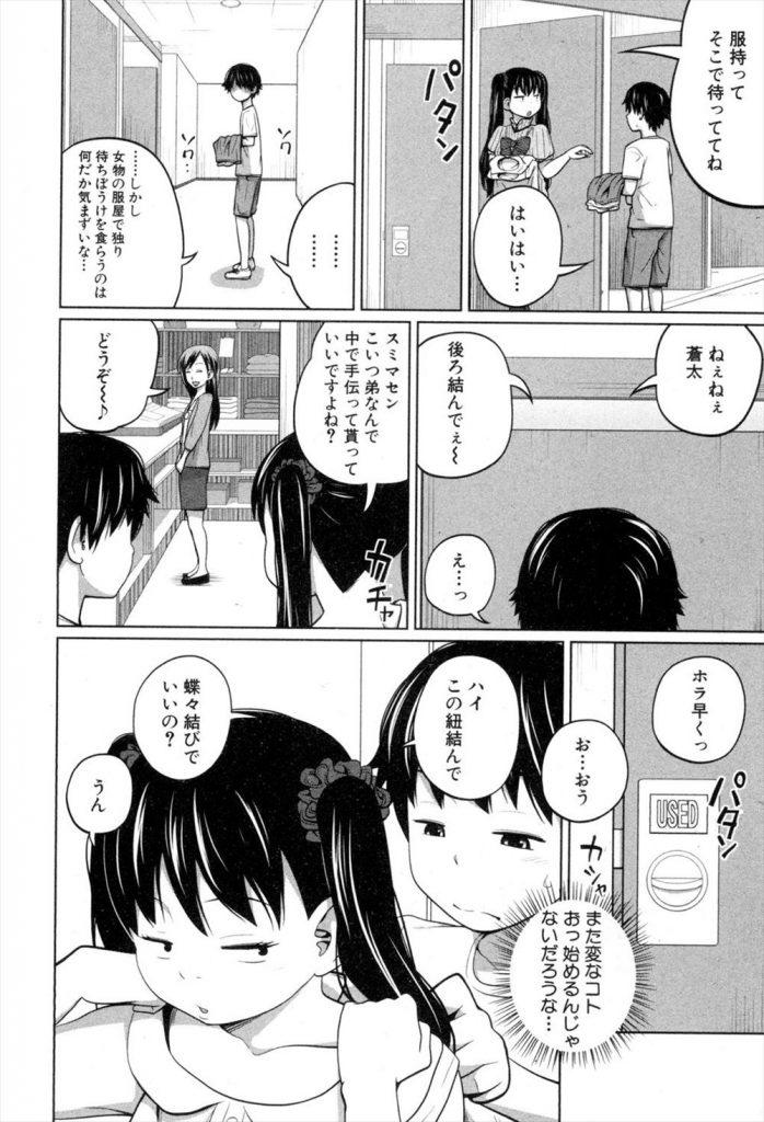 【エッチ漫画】ド変態痴女の姉と出掛けると電車で痴漢されるわ服屋さんの更衣室で性行為要求されるわで心臓がもたない!