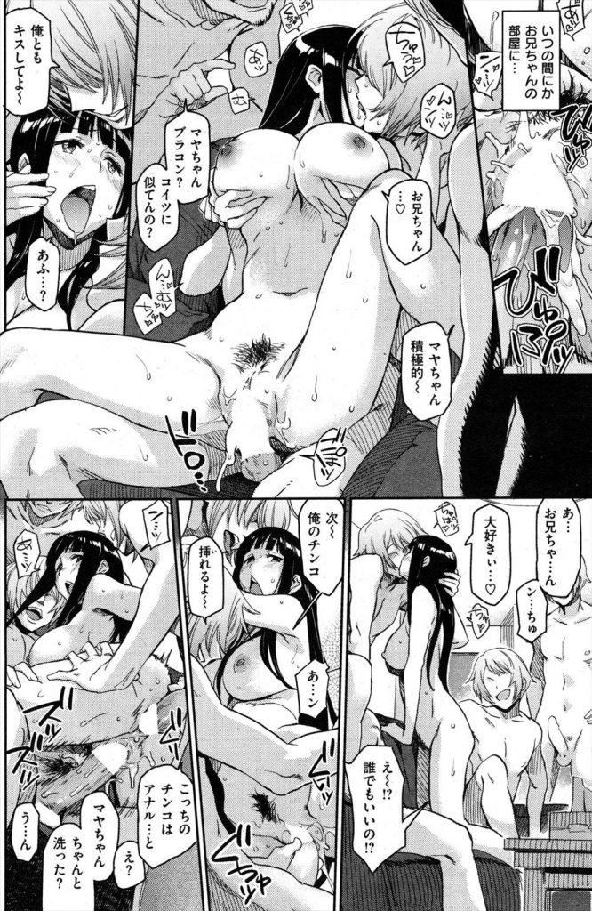 【えろまんが】Hカップのメンヘラ巨乳女子大生が今までに犯された遍歴を赤裸々に語る!