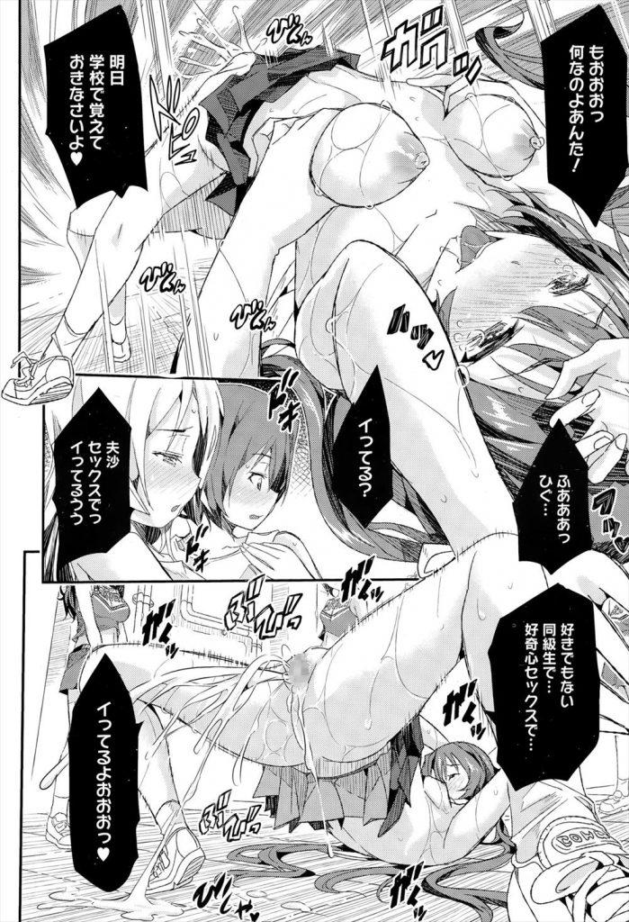 【エロ漫画】チアリーダー姿をした男の娘が女子部員たち全員に逆レイプされて精子を消費しまくるwww