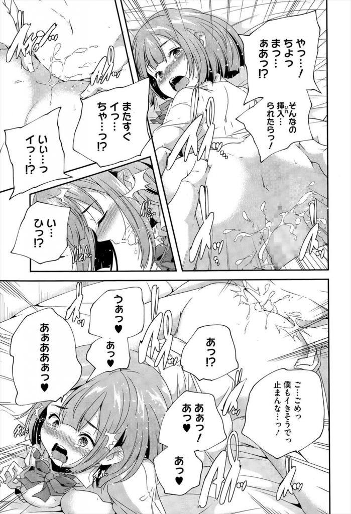 【エロ漫画】ラブラブ高校生カップルが自宅でイチャラブセックスするwww