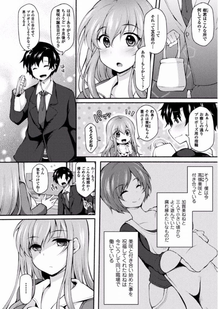 【エロ漫画】彼女の親友のOLに逆レイプされてからというもの毎日調教され彼女のオマンコじゃ満足できない身体にwww