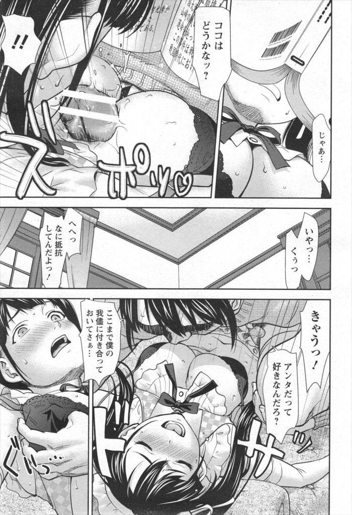 【大人漫画】家庭教師の女教師にエロコスを着せてレイプしようとするが逆レイプされてオマンコの虜にされてしまうwww