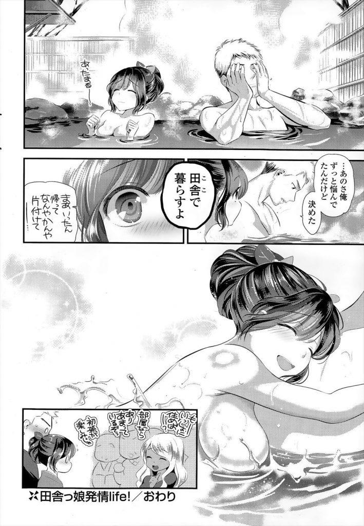 【大人漫画】久しぶりに田舎に帰ったら幼馴染が美女に成長していて混浴温泉でパイズリしてもらったwww
