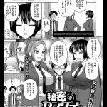 【大人漫画】ギャルと優等生のJK2人同時にチンポをねだられて精子を搾り取られるwww
