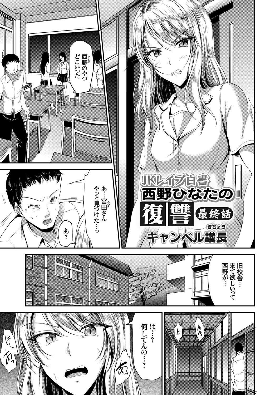 無理矢理 売春 レイプ 漫画