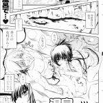 【成人漫画】温泉宿の美人女将さんと混浴露天風呂でしっぽりな展開にwww