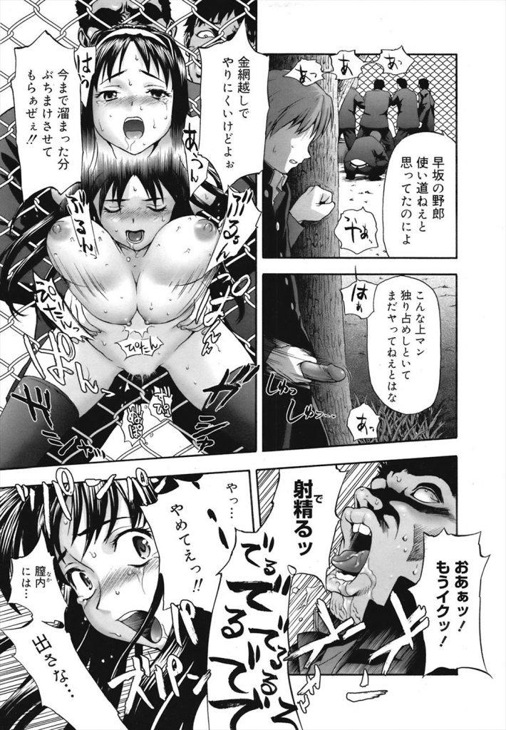 【成人漫画】男女が隔離された学園で金網越しにレイプする性欲お化けのヤンキーDQNwww