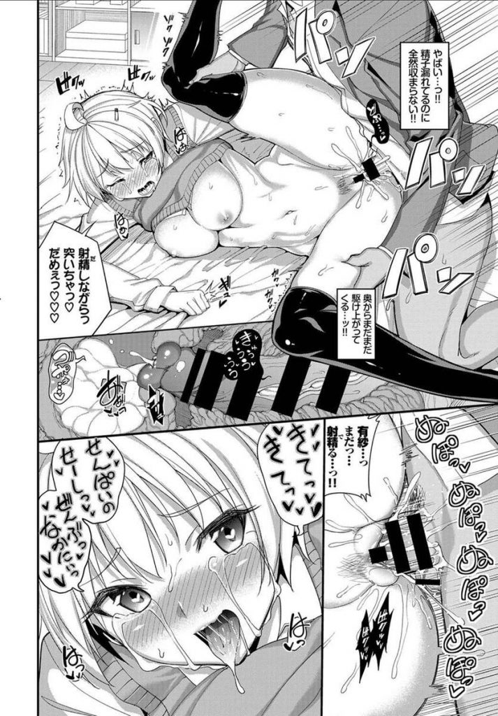 【エッチコミック】後輩のJK彼女に早漏特訓に付き合ってもらいあえて危険日に生挿入することで緊張感をもってセックスするwww