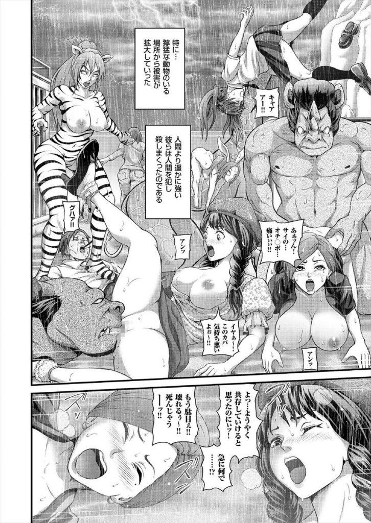 【エッチコミック】ある日いきなり動物たちが擬人化して美男美女になり人間たちにレイプされまくるようにwww