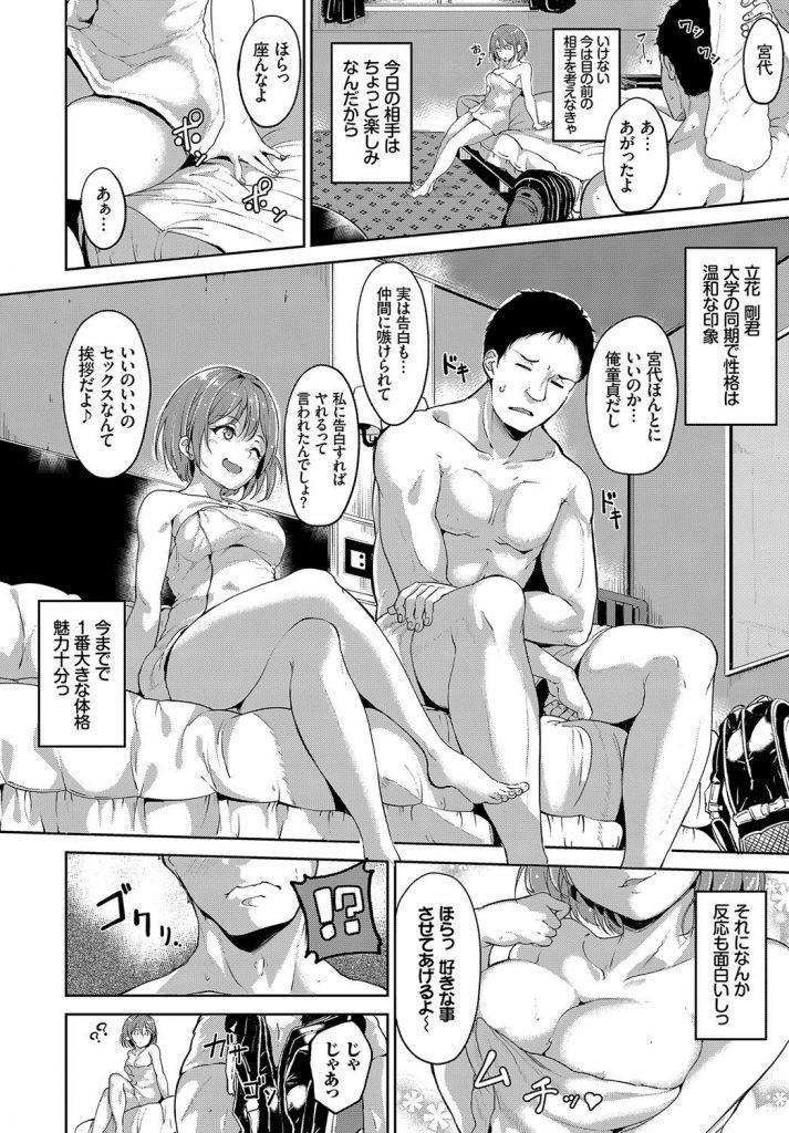 【エッチコミック】ビッチ女子大生が男友達の童貞をラブホテルでもらうことになったのだが逆にイカされまくってしまうwww