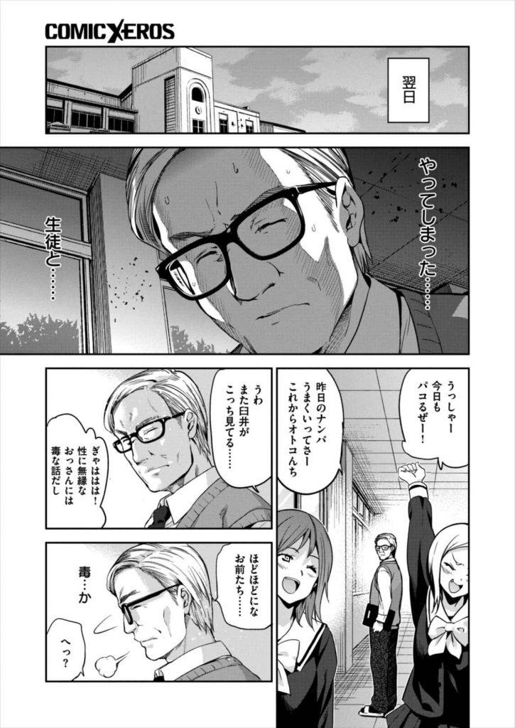 【エロコミック】清楚なフリしてド淫乱のおじさん趣味の教え子に誘惑されてJCと生セックスしてしまう教師www