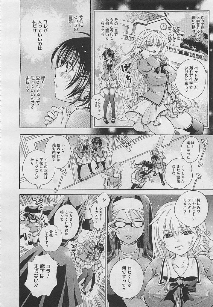 【成人漫画】女装ショタが女子校で実は男の子であることがバレてしまい女子たちの性玩具にされ逆レイプされまくるwww
