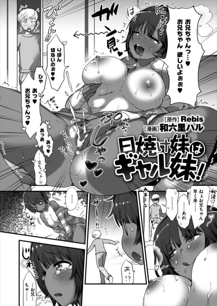 【アダルトコミック】陸上部の黒ギャルJC妹のオナニーをみて妊娠するほど近親相姦中出しセックスしてボテ腹セックスする兄貴www
