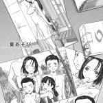 【エロ漫画】幼い頃から関係を持つ従姉妹の成長する肉体を夏遊びの贅沢なオモチャの様に扱い人妻になった今も不倫セックス!