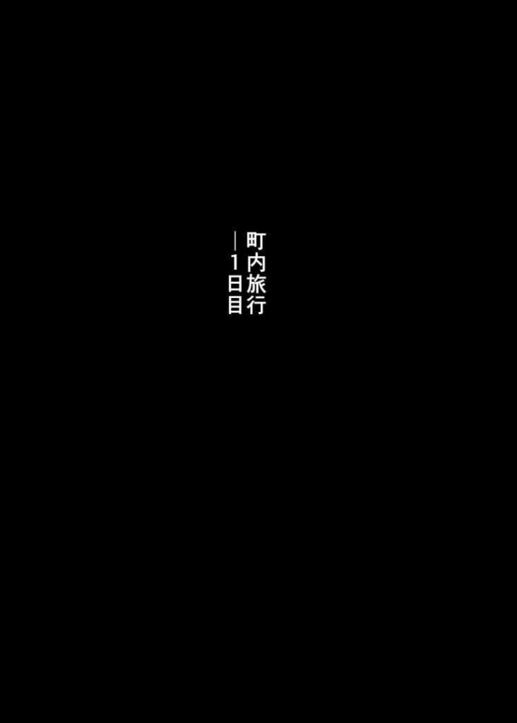 【エロ漫画】温泉旅行に来た寝取られ妻が旦那の寝ているすぐ横で町内会長の初老チンポに快楽漬けにされ中出しを求めてアエギ狂う!