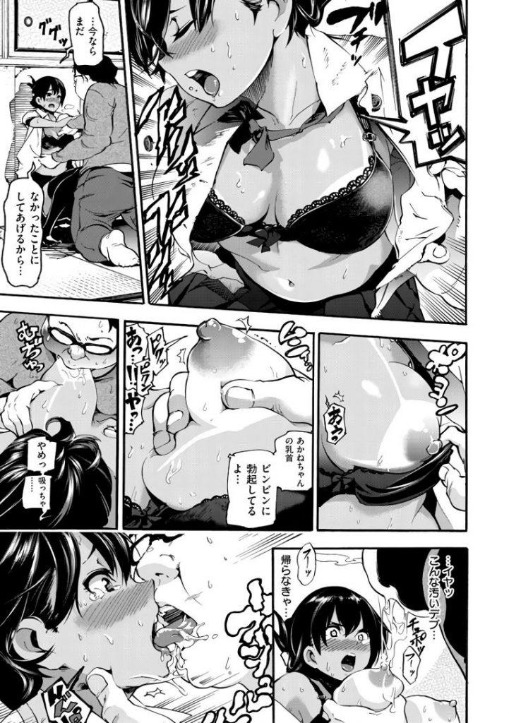 【エロ漫画】ボーイッシュな処女JKが母親の不倫相手の汚いデブ親父に口マンコを犯され日焼け跡の褐色ボディを中年精子で汚される!