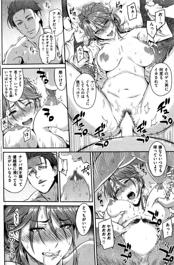 【エロ漫画】ナンパでシティホテルに誘われた男を見下す美人お姉さんが自ら女性器を拡げておねだりさせられ屈辱セックスでアクメする!