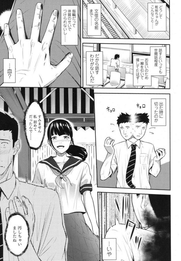 【エロ漫画】地味で大人しそうな黒髪JKを痴漢から助けた男がお礼の痴女行為で電車内で本番セックスして不倫関係になりチカンプレイ!
